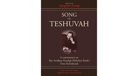 "The Kosher Bookworm:  ""Rav Kook's 'Song of Teshuvah'"""