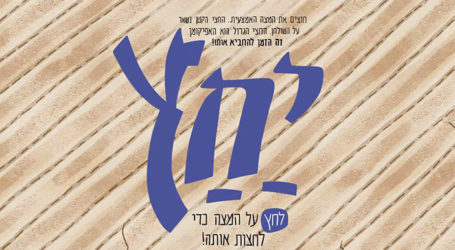 Bezalel Academy of Arts & Design Unveils Variety of Passover Related Judaica