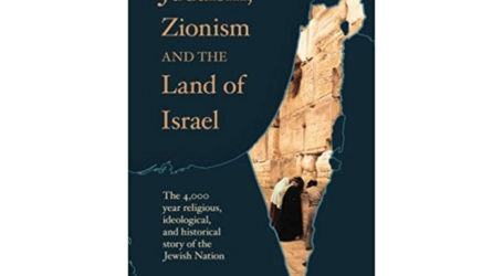 "Why New Book, ""Judaism, Zionism and the Land of Israel,"" Fills a Void"