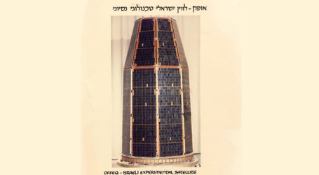 30 Years After Launch, Israel Unveiled Images of its First Satellite
