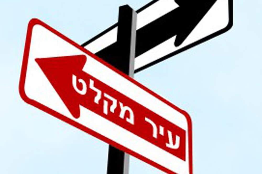 Elul: When the Broken Path Still Leads Home - The Jewish Voice