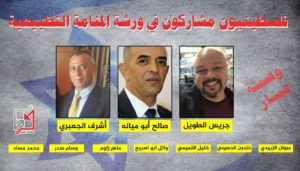 Flyers circulating on Social Media Against Members of Palestinian Business Delegation